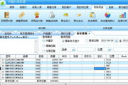华酷IC管理软件 2013.5