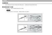 东芝DP-2006一体机软件安装手册
