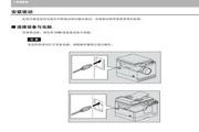 东芝DP-2306一体机软件安装手册