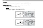 东芝DP-2506一体机软件安装手册