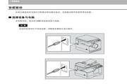 东芝e-STUDIO2506一体机软件安装手册