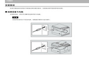 东芝e-STUDIO2306一体机软件安装手册