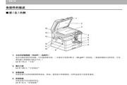 东芝DP-2506一体机说明书