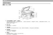 东芝DP-2306一体机说明书