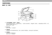 东芝DP-2006一体机说明书