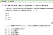 初级质量专业考试全程通 v2013-05-06
