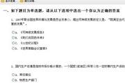 注册咨询师考试全程通 v2013-05-06