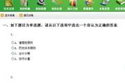 注册会计师资格考试全程通 v2013-05-06
