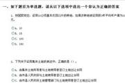 房地产经纪人考试全程通 v2013-05-06