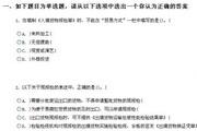 报检员考试全程通 v2013-05-06