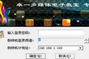 卓一多媒体电子教室系统 5.0.010..