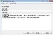 登录系统前显示公告栏 1.0