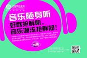 中国移动音乐随身听PSD海报