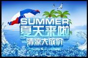 夏天清凉放价PSD海报