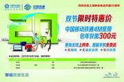 中国移动铁通宽带促销海报