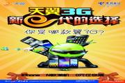 天翼3G手机海报...