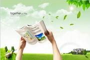 书籍绿叶PSD素材