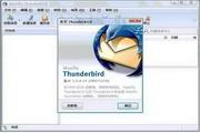 Mozilla Thunderbird For Linux(64) 繁体版