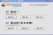 上海驾校一点通2013科目一、科目四模拟考试c1系统