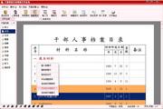 干部人事档案目录管理系统