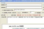 蓝橙换IP投票软件 v1.1
