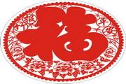 传统福字窗花