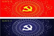 党徽设计矢量