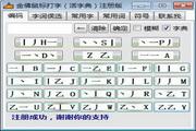 金佛鼠标打字(活字典及语文学习助手) 3.14