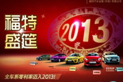 2013福特汽车盛筵广告海报源文件