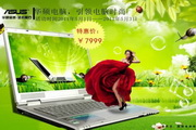 华硕笔记本电脑促销广告海报