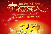 三八妇女节购物活动海报psd素材