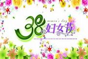 38妇女节宣传招贴psd素材