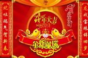 蛇年大吉喜庆对联背景设计psd源文件