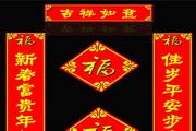 蛇年喜庆春节对联大全
