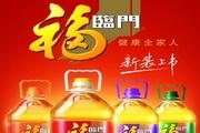 福临门食用油新装上市宣传广告