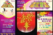 2013冬季商场购物吊旗促销海报