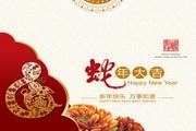 2013蛇年大吉春节贺卡模板