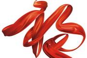 红丝带创意福字