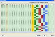 北京PK10信息采集分析器