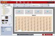 全球印画册设计软件 1.0.0.0