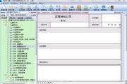 恒智天成北京建设工程资料管理软件 2013