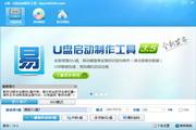 U易U盘启动盘制作工具(UD+ISO超级版)