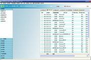 智线企业管理系统(进销存、ERP)工控版 2.0