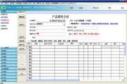 智线企业管理系统 2.0