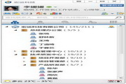 imo旗舰版 办公型企业即时通讯平台 6.02.6037