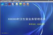一佳医社区门诊管理系统 V3.0.8