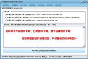 5099阿里巴巴产品图片批量下载软件 11.8