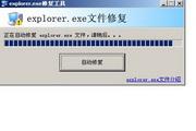 explorer.exe修复工具 2.0 免费版