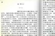 小说朗读器 2014