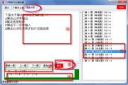 FS电脑作业辅助器-作业提示器 2015.1.20